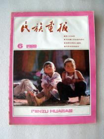 民族画报1988--6