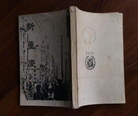 新重庆  (全一册)