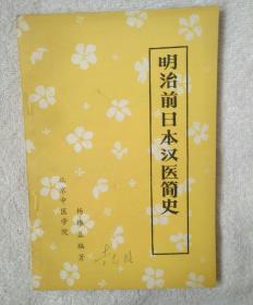 明治前日本汉医简史 北京中医学院原版