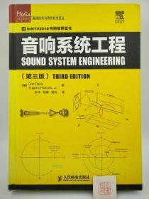 音响系统工程(第3版)