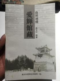 爱辉馆藏·自然地理【作者签赠本】