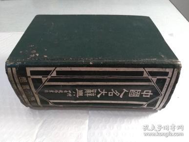 中国人名大辞典 商务1940年