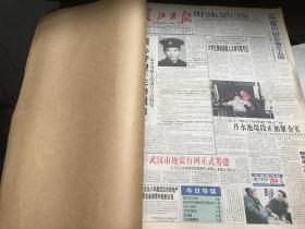 长江日报  1999   3   原报合订本