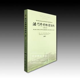 法门寺博物馆论丛(总第九辑)