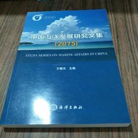 中国海洋发展研究文集(2015)