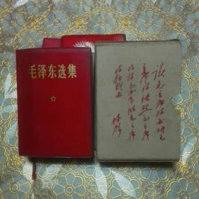 毛泽东选集(一卷本)(64开红塑料皮带林彪题词函套)(1964年第一版1967年改横排袖珍本 1968年上海一印)