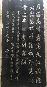 俞樾书枫桥夜泊拓片(拓工好,有姑苏寒山寺藏碑印)