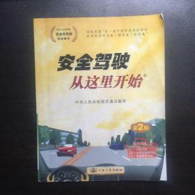 安全驾驶从这里开始(第2版)