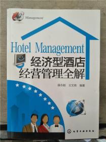经济型酒店经营 管理全解