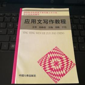 应用文写作教程