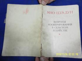 关于农村合作化问题(俄文) 毛泽东著  1955年