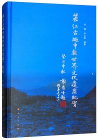 丽江古城申报世界文化遗产纪实
