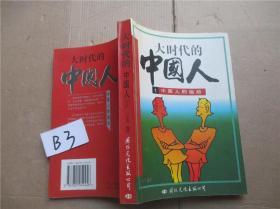 大时代的中国人 1 石小玲  编著