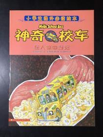 小学生课外必读绘本:神奇校车——在人体中游览