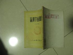 论汉字的简化