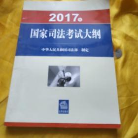 2017年国家司法考试大纲