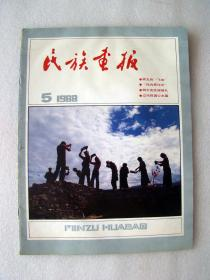 民族画报1988--5