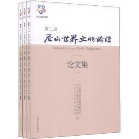 第二届尼山世界文明论坛论文集 (三)