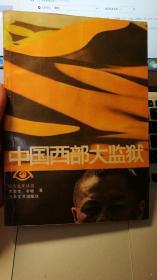 中国西部大监狱