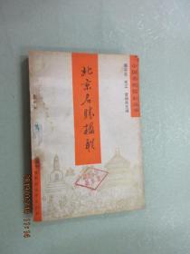 北京名胜楹联