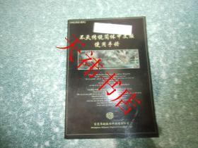 不灭传说简体中文版使用手册