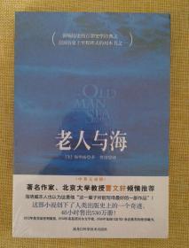 老人与海(导读版)