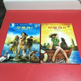 尼魔岛(全二册)