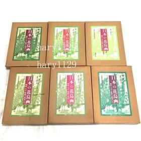 日本の花鸟画 全6巻 初版  现货包快递 日本的花鸟画