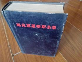 马克思恩格斯全集(第12卷)1962年1版1印