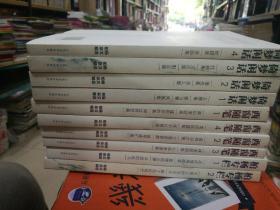 柏扬杂文精选 《柏杨专栏》《西窗随笔 》《 倚梦闲话》全10册