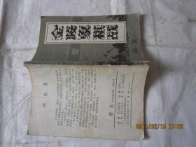 金陵象棋战(棋友1985.11.12合刊)