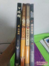 狼群(全4册)