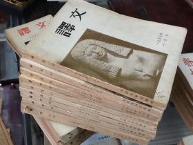 译文(1957年第1-12期缺5 共十册合售)11.12是合订本