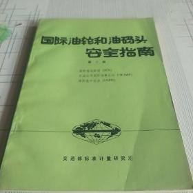 国际油轮和油码头安全指南(第二版)