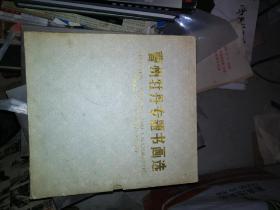 曹州牡丹专题书画选