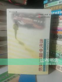 当代中国的旗帜【一版一印、仅5000册】
