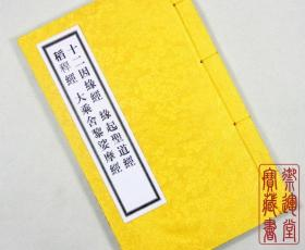 十二因缘 金陵刻经处线装书佛经书精美黄绫封面 复印件