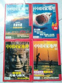 中国国家地埋(2004年1,2,4,9共四本合售)