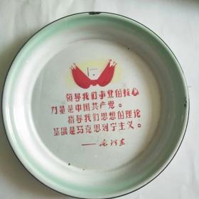 毛主席语录搪瓷盘,1967年沈阳市搪瓷厂