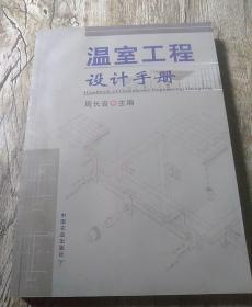 温室工程设计手册