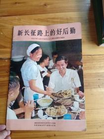 8开画册!新长征路上的好后勤/ 纪念中华人民共和国成立30周年湖南财贸画册