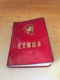 毛主席语录 中国人民解放军总政治部编印 1968年印