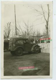 民国天津日本神社前停放的美国军用吉普车,大约拍摄于1945年美军接管天津之后。照片尺寸为8.8cmX5.7cm。泛银