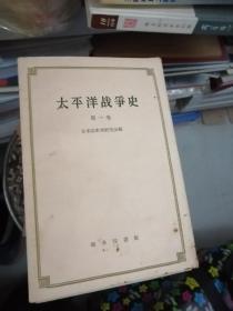 太平洋战争史 第一.二.三.四.五卷 五册全套都是 一版北京一印
