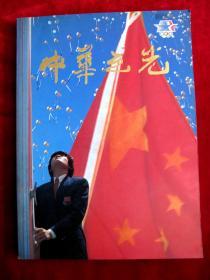 1984年一版《中华之光一一中国健儿在23届奥会会》画册