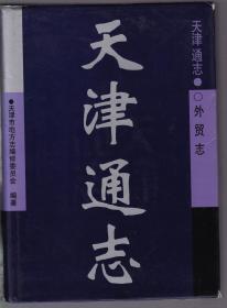 天津通志·外贸志