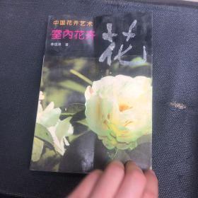 中国花卉艺术-室内花卉
