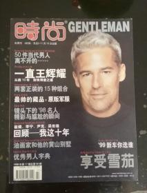 《时尚•先生》时尚杂志1998年第2,5,17期。总第35,38,50期。共三册可单卖
