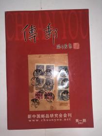 传邮 2007年第一期  新中国邮品研究会会刊