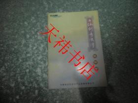 新仙剑奇侠传说明书